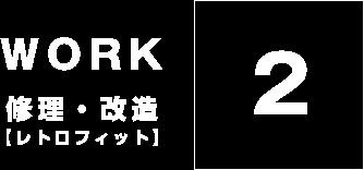 修理・改造【レトロフィット】